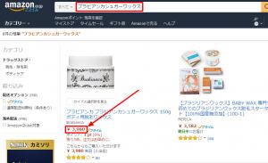Amazonでブラビアンカシュガーワックスを検索する様子