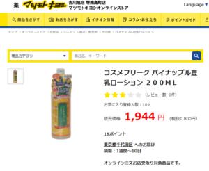 マツモトキヨシオンラインストアでパイナップル豆乳ローションを検索した結果