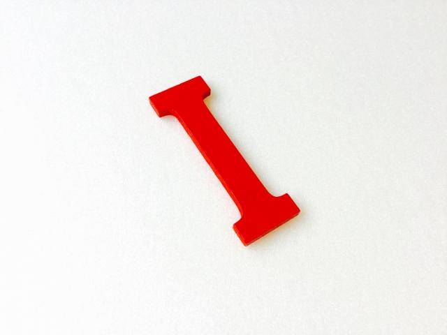アルファベットのIの文字